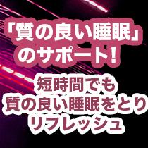 新宿/歌舞伎町・そいねの森 新宿駅前店の求人用画像_03
