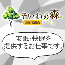 高田馬場/大久保…・そいねの森 高田馬場店の求人用画像_01