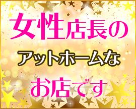 金町/亀有…・エナジーの求人用画像_03