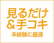 渋谷・渋谷ミルクの求人用画像_01
