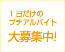 渋谷・渋谷ミルクの求人用画像_02