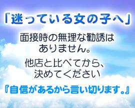 横浜市/関内/曙町・ぽちゃkireiの求人用画像_01