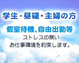 横浜市/関内/曙町・ぽちゃkireiの求人用画像_03