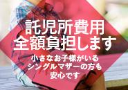 広島市・人妻館の求人用画像_02