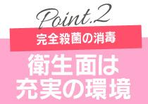 札幌市/すすきの・PLATINA(プラチナ)の求人用画像_02