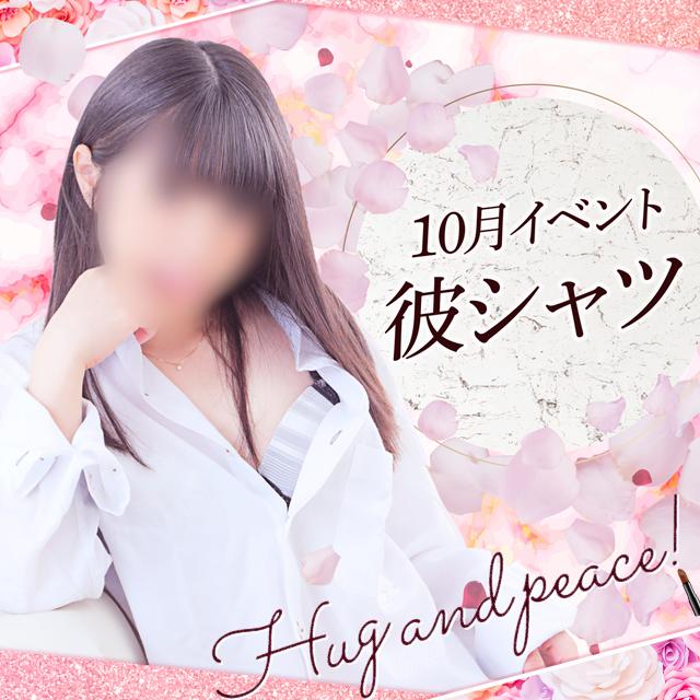 品川/五反田/目黒・ハグ&ピース(Hug&Peace)の求人用画像_01