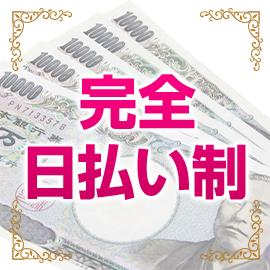横浜市/関内/曙町・ステキな人妻 横浜本店の求人用画像_02