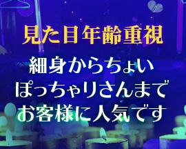 柏市/松戸市・キャンドルの求人用画像_01