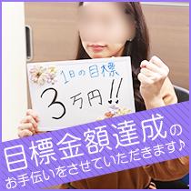 横浜市/関内/曙町・横浜人妻花壇本店の求人用画像_01