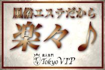 渋谷・素人専門 TOKYO VIPの求人用画像_02