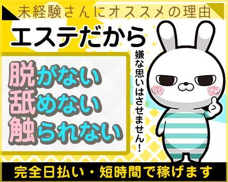 高松市・メンズエステ・VIVIANA♀HAND 高松店の求人用画像_01