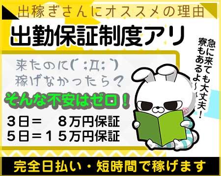 高松市・メンズエステ・VIVIANA♀HAND 高松店の求人用画像_03