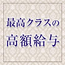 横浜市/関内/曙町・クラブインフィニティの求人用画像_03