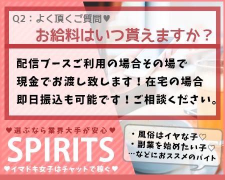 札幌市/すすきの・SPIRITS(スピリッツ)グループの求人用画像_02