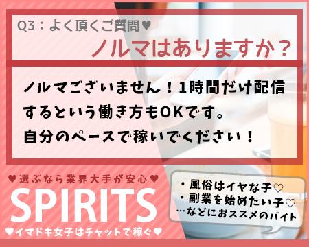 札幌市/すすきの・SPIRITS(スピリッツ)グループの求人用画像_03