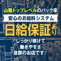 米子市・かのんの求人用画像_01