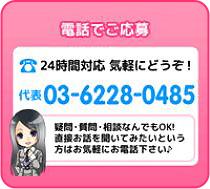 新宿/歌舞伎町・新宿萌えちゃんねるソフトの求人用画像_02