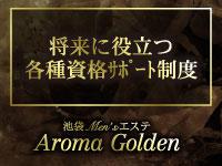 池袋・Aroma Golden~アロマ ゴールデン~の求人用画像_02