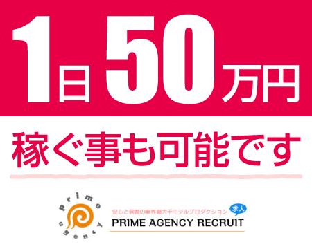 渋谷・プライムエージェンシーの求人用画像_01