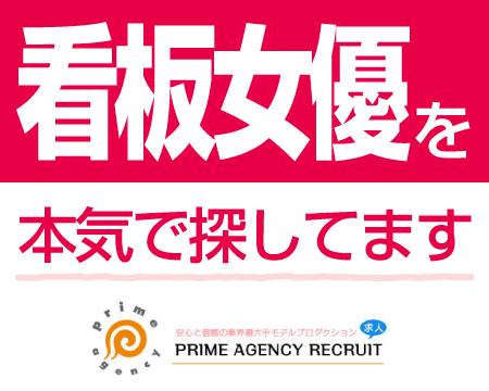 渋谷・プライムエージェンシーの求人用画像_02