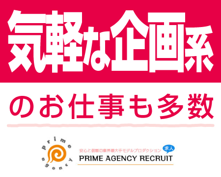 渋谷・プライムエージェンシーの求人用画像_03