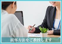 渋谷・天色の求人用画像_03
