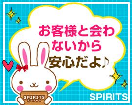ミナミ(難波/日本橋…)・SPIRITS(スピリッツ)グループの求人用画像_02