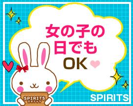 さいたま/大宮/浦和・SPIRITS(スピリッツ)グループの求人用画像_03