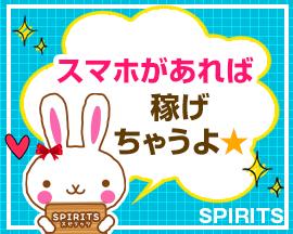 池袋・SPIRITS(スピリッツ)グループの求人用画像_01