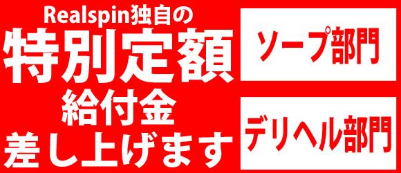 小倉・Realspinの求人用画像_03