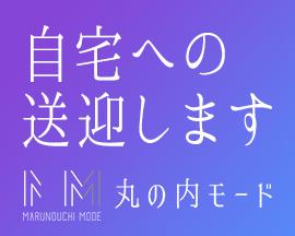 銀座/日本橋…・丸の内モードの求人用画像_01