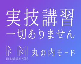 銀座/日本橋…・丸の内モードの求人用画像_02