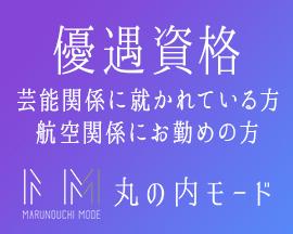 銀座/日本橋…・丸の内モードの求人用画像_03