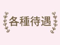 横浜市/関内/曙町・横浜マッサージ 男たちの健全店の求人用画像_01