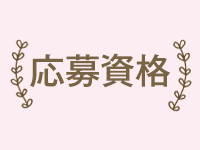 横浜市/関内/曙町・横浜マッサージ 男たちの健全店の求人用画像_02