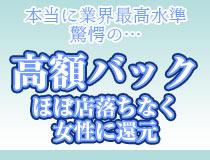 品川/五反田/目黒・人妻-音色-の求人用画像_02