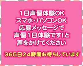 池袋・アニメチャットSPIRITS(スピリッツ)グループの求人用画像_03