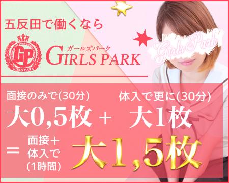 品川/五反田/目黒・ガールズパーク