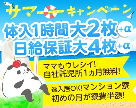 品川/五反田/目黒・ハイパーエボリューション