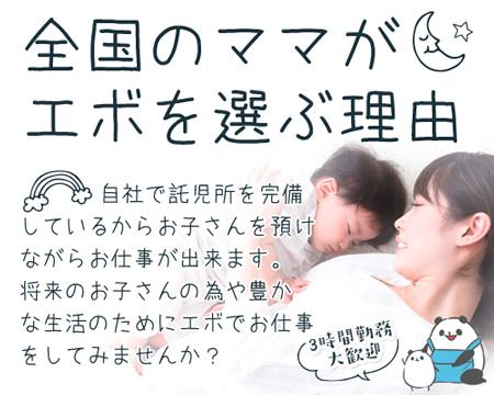 品川/五反田/目黒・ハイパーエボリューションの稼げる求人