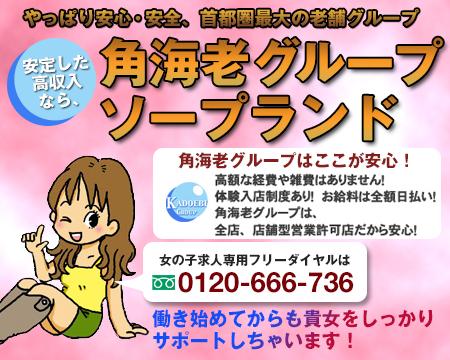 新宿/歌舞伎町・角海老グループの稼げる求人
