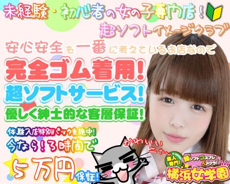 横浜市/関内/曙町・チェックイン横浜女学園