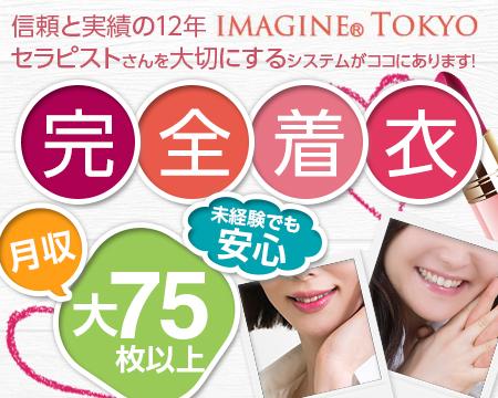 五反田 イマジン東京
