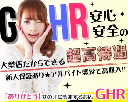 五反田 GHR「ジーエイチアール」