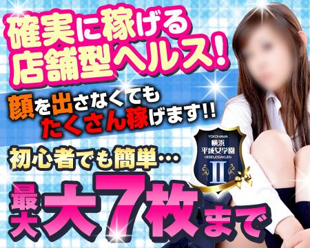 横浜市/関内/曙町・平成女学園・2