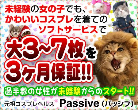 横浜市/関内/曙町・PASSIVE~パッシブ~(ミクシーグループ)