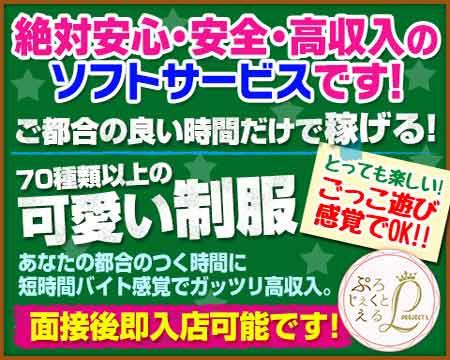 横浜市/関内/曙町・プロジェクトL