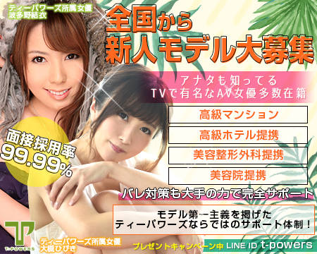 品川/五反田/目黒・ティーパワーズ 株式会社の稼げる求人