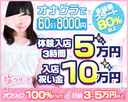 ミルクハート・品川/五反田/目黒の求人