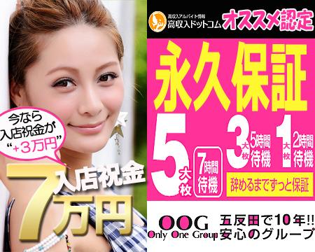 品川/五反田/目黒・OOG東京